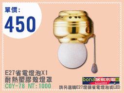 E27【1燈】單燈吊扇燈具CWN-92178.jpg