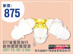 E27【5燈】吊扇燈具COY-75.jpg