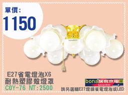 E27【6燈】吊扇燈具COY-76.jpg