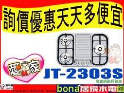JT-2303S.jpg