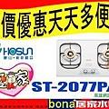 ST-2077P.jpg