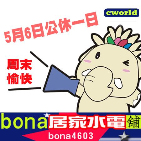 (4)5月6日公休PN.jpg