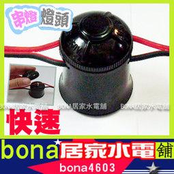 E27燈頭快速接頭串燈接頭燈籠燈頭專用.jpg