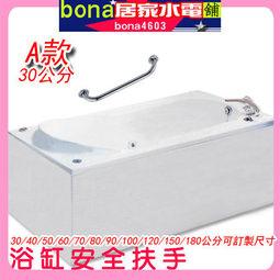 浴缸加裝一字型扶手 30公分 安全扶手 C型扶手.jpg
