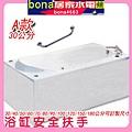 浴缸加裝一字型扶手 30公分 安全扶手 C型扶手