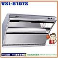高雄豪山VSI-8107S 背直吸式斜背排油煙機.jpg