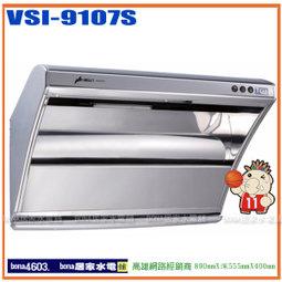 豪山 VSI-9107S斜背直吸式排油煙機.jpg