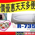 櫻花深罩型琺瑯質除油煙機R-735080CM.jpg