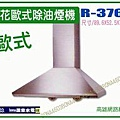 櫻花R-3760歐式除油煙機.jpg