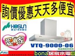 豪山VTQ-9000-06.jpg