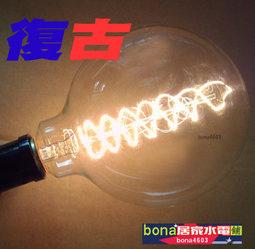 寬度9.5公分愛迪生燈泡 圓形 110V 黃光 鎢絲燈泡.jpg