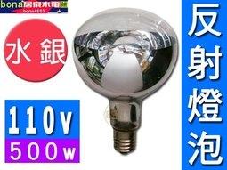 水銀 反射燈泡 110V 500W.jpg