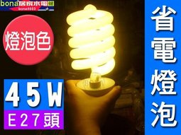 東亞 45w 螺旋燈泡 E27頭 省電燈泡燈泡色~夜市擺攤小生意.jpg