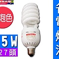 東亞 45w 螺旋燈泡  E27頭 省電燈泡燈泡色~夜市擺攤小生意1.jpg