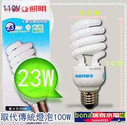 東亞23W螺旋省電燈泡 白色黃光110V.jpg
