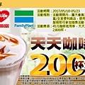 OK萊全家請你喝咖啡(0510-0523)0511.jpg