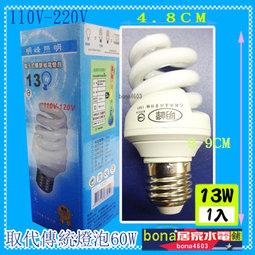 13w螺旋燈泡E27省電燈泡.jpg
