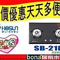 豪山 歐化檯面玻璃爐 SB-2182(白色黑色) 瓦斯爐.jpg