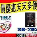 豪山 小口併爐 SB-2020 檯面式雙口瓦斯爐 (玻璃面板).jpg