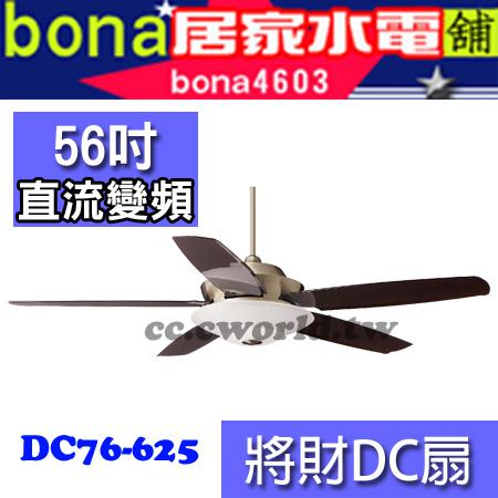 DC76-625.jpg