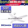 DC76-670.jpg