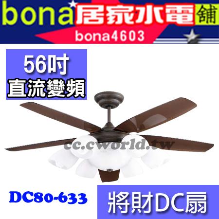DC80-633.jpg