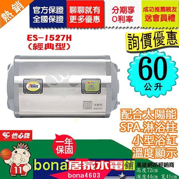 小太陽(橫掛)ES-1527H-零利率.jpg