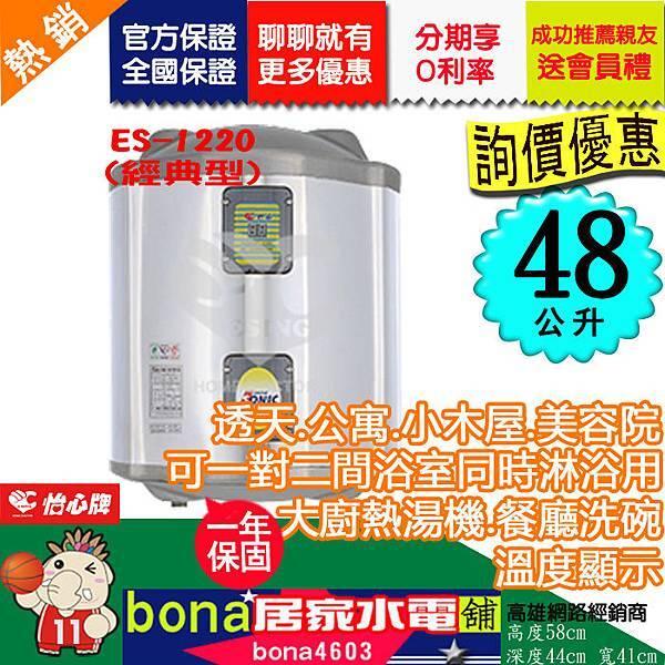 小隱士(直掛)ES-1220-零利率.jpg