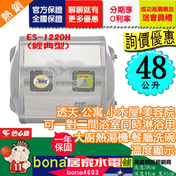 小隱士(橫掛)ES-1220H-零利率