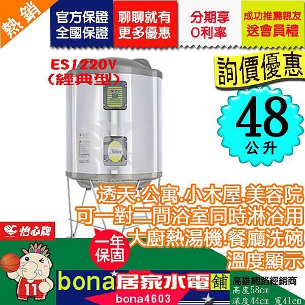 小隱士(落地)ES-1220V-零利率.jpg