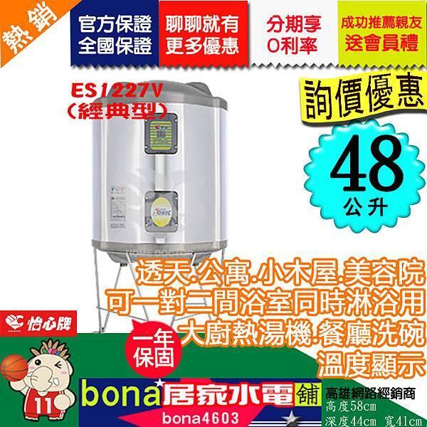 小隱士(落地)ES-1227V-零利率.jpg