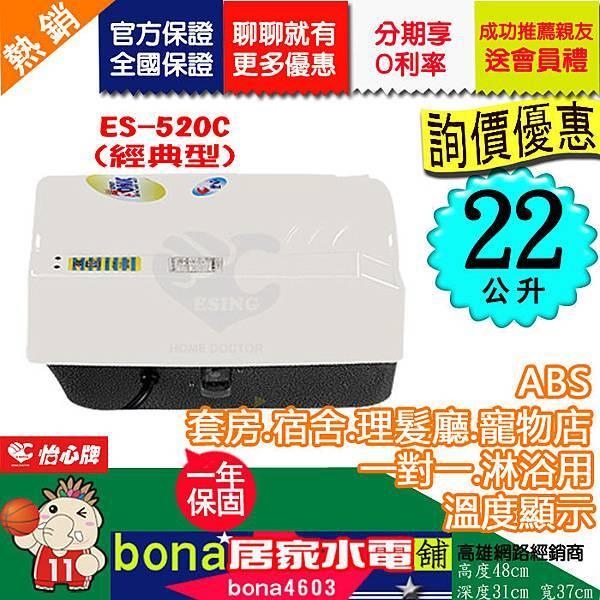 時髦機(平放)ES-520C-零利率.jpg