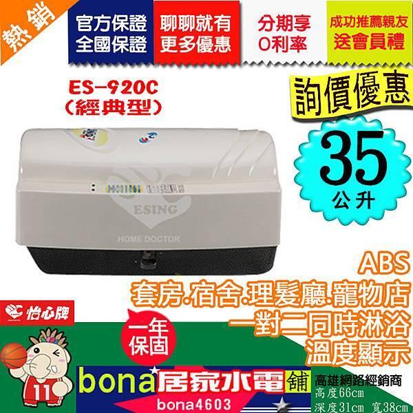 湯大師(平放)ES-920C-零利率.jpg
