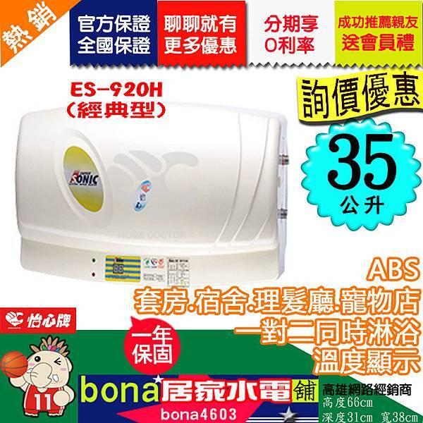湯大師(橫掛)ES-920H-零利率.jpg