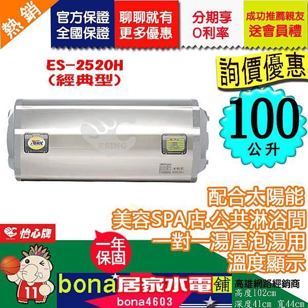 極上湯(橫掛)ES-2520H-零利率.jpg