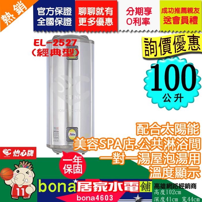 極上湯(直掛)ES-2527-零利率.jpg