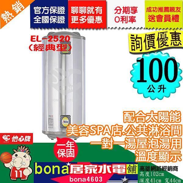 極上湯(直掛)ES-2520-零利率.jpg