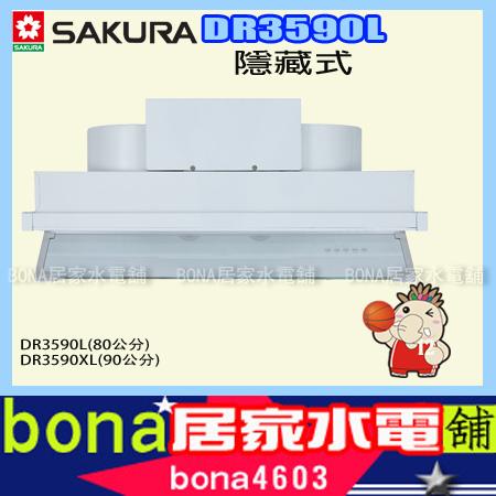 DR3590L