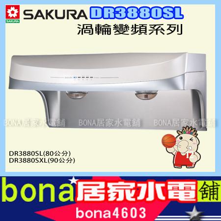 DR3880SL