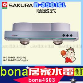 R-3501GL