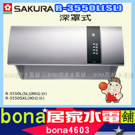 R-3550L(SL)
