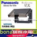 防雨蓋板WEF8981(橫式 透明)(保護等級IP55)
