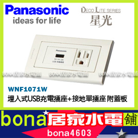 星光系列 WNF1071W 埋入式USB充電插座+接地單插座 附蓋板