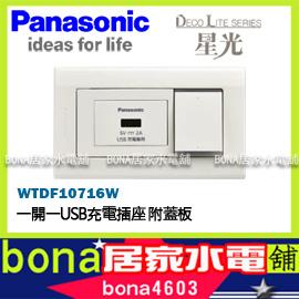 星光系列 一開一USB充電插座 WTDF10716W (附星光蓋板)