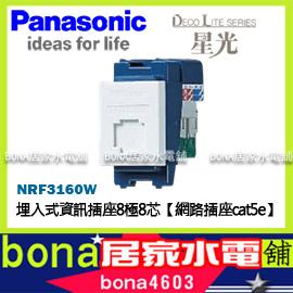 星光系列NRF3160W資訊插座8極8芯【網路插座cat5e】