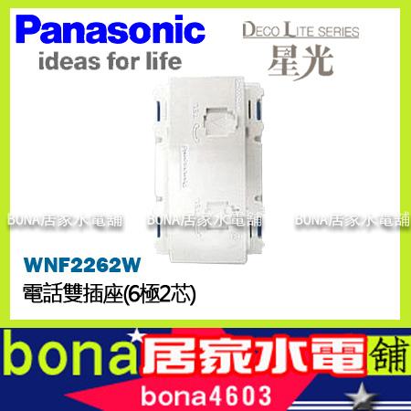星光系列 單品WNF2262W 電話雙插座(6極2芯)