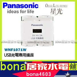 星光系列USB充電插座WNF1071W 充電專用插座