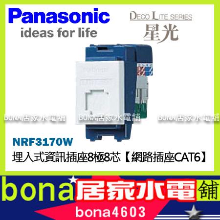 星光系列NRF3170W資訊插座8極8芯【網路插座CAT6】