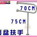 浴室安全扶手T型扶手面盆扶手 KT-6666.jpg