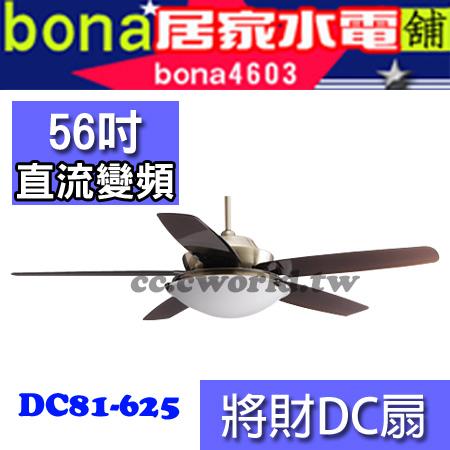 DC81-625.jpg